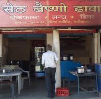 2g Vaishno Dhaba