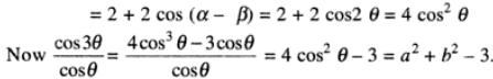21 Trigonometry examples SKMClasses Iblur