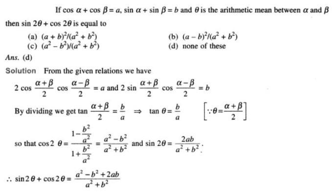 45 Trigonometry examples SKMClasses Iblur