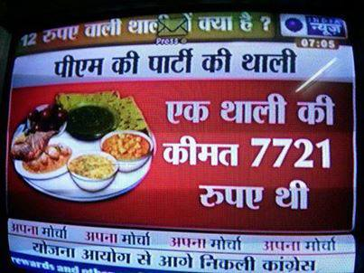 very costly thali