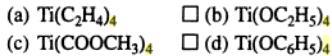 2 Ti ( C2H4)4 has metal carbon bond so organometallic